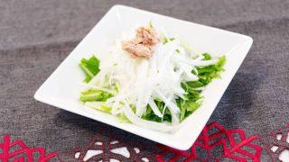 水菜と大根のサラダ20