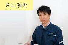 片山さん1-2