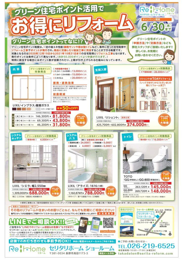 210605_セリタリホームSR_週刊長野1頁_0002_page-0001
